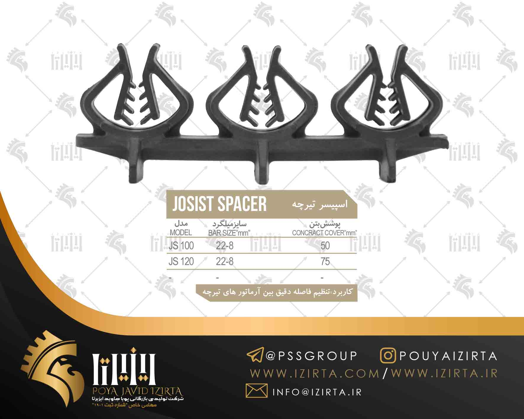 اسپيسر تيرچه  ( Josist Spacer )